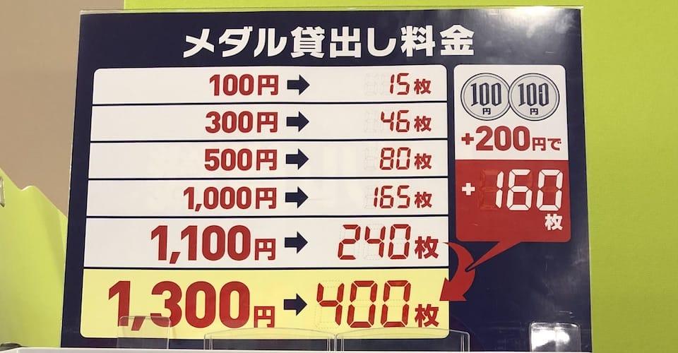 モーリーファンタジーメダル貸し出し料金 100円15枚 300円46枚 500円80枚 1,000円165枚 1,100円240枚 1,300円400枚