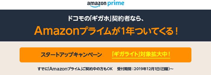 登録 プライム できない amazon 無料 ドコモ