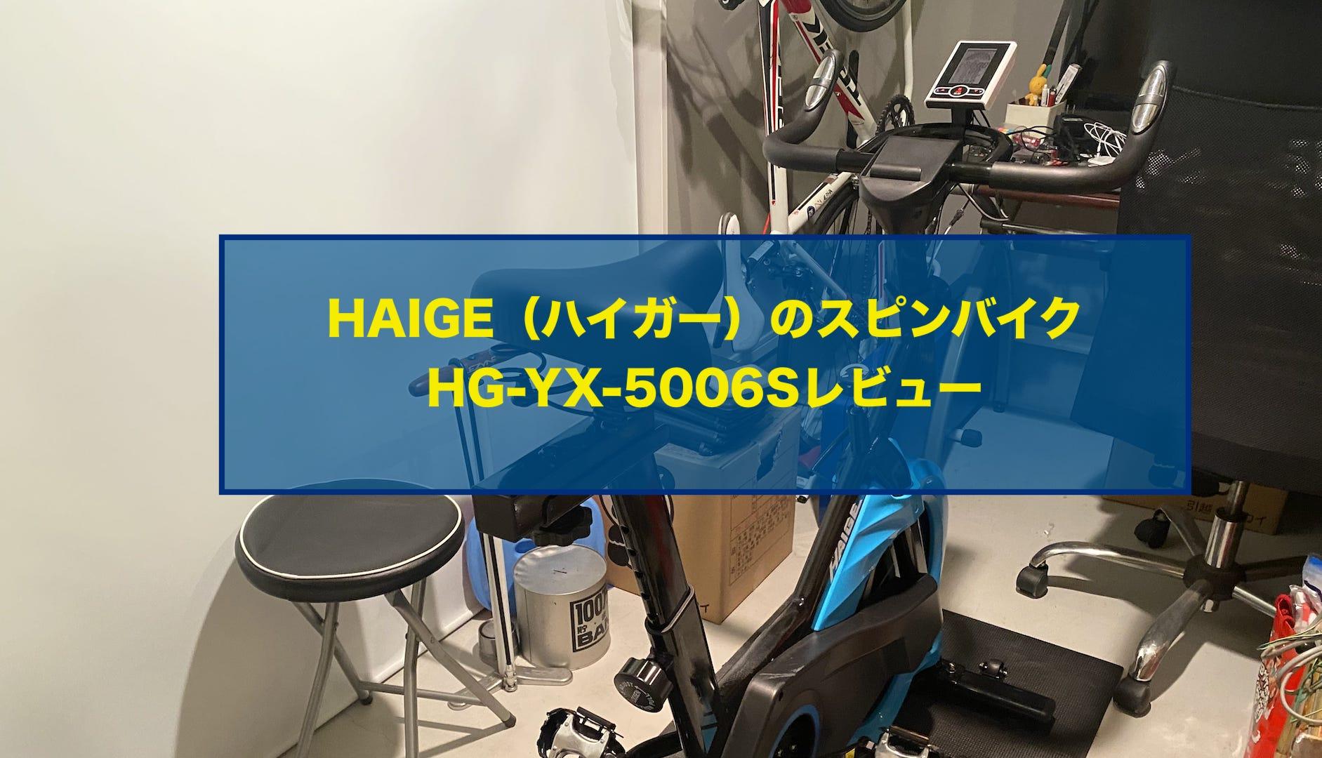 HAIGE(ハイガー)のスピンバイクHG-YX-5006Sを購入したのでレビュー