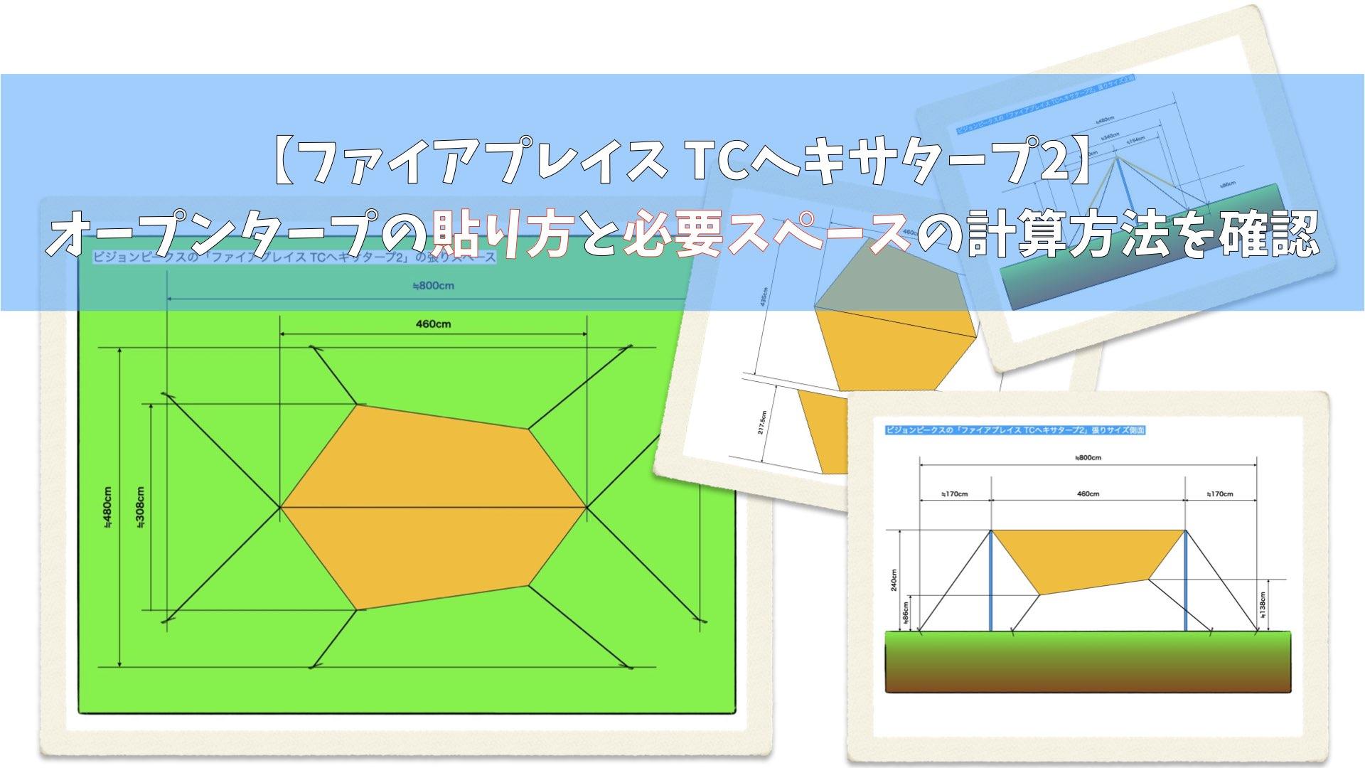 オープンタープの貼り方と必要スペースの計算方法を確認【ビジョンピークス ファイアプレイス TCヘキサタープ2】