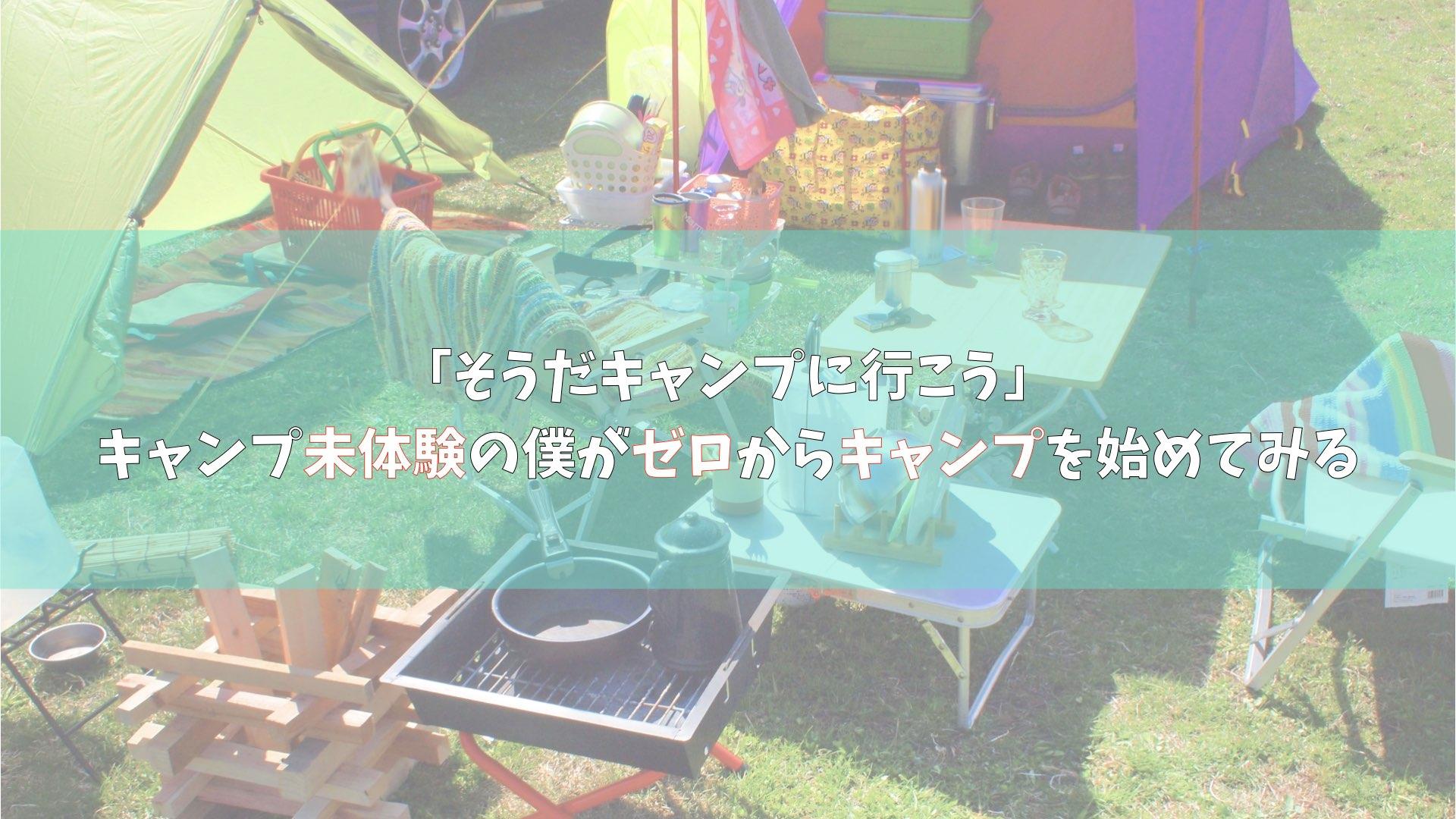 キャンプ未体験の僕がゼロからキャンプを始めてみる