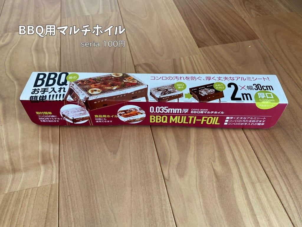 BBQ用マルチホイル セリア