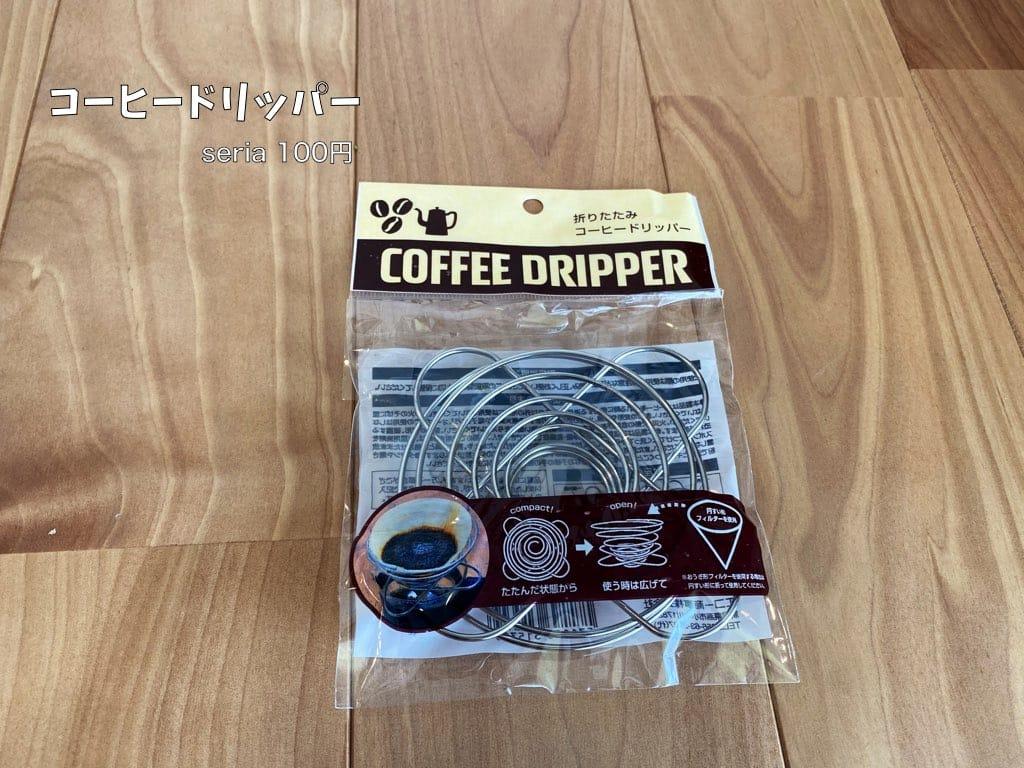 コーヒードリッパー セリア